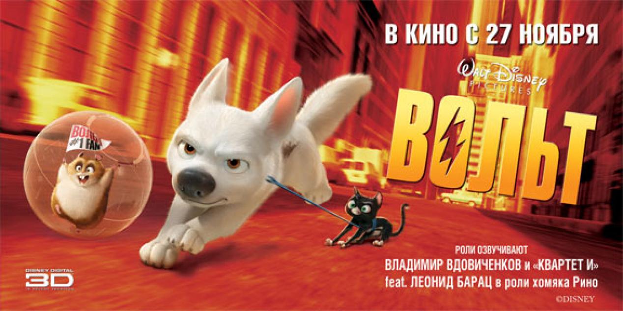 Watch bolt the movie free online