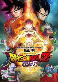 Dragon Ball Z: Resurrection &#39F&#39