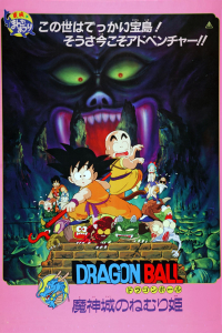 Dragon Ball: Sleeping Princess in Devil&#39s Castle