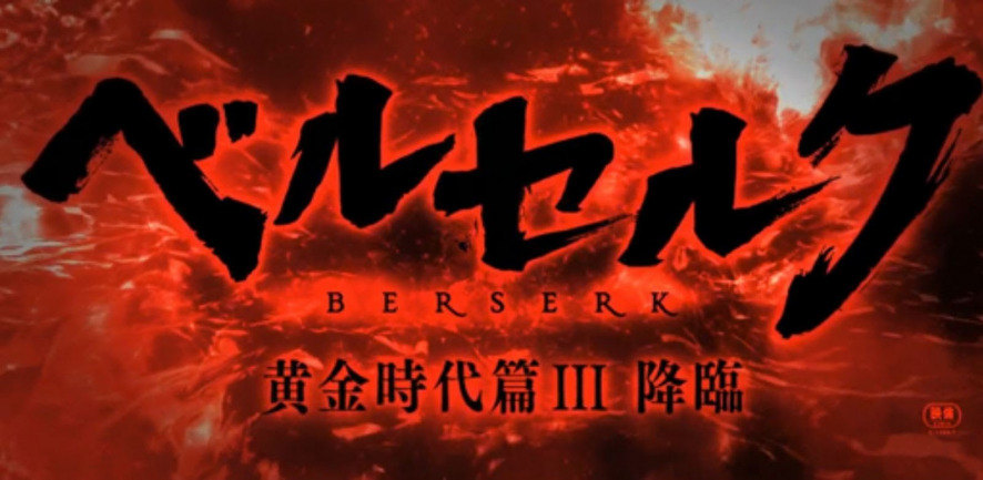 watch berserk the golden age arc iii the advent for. Black Bedroom Furniture Sets. Home Design Ideas