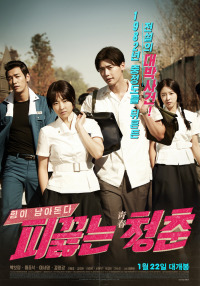 Hot Young Bloods