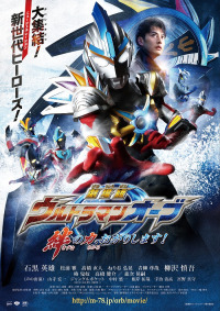 Ultraman Orb the Movie: I&#39m Borrowing the Power of Your Bonds!
