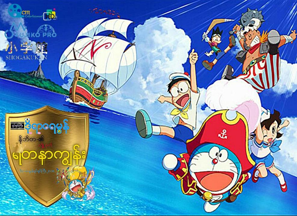 Jual DVD Doraemon The Movie - Nobitas Great Battle of the