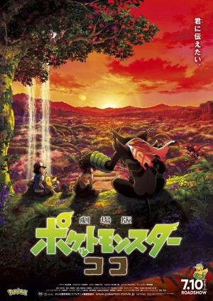 Pokemon The Movie Secrets Of The Jungle